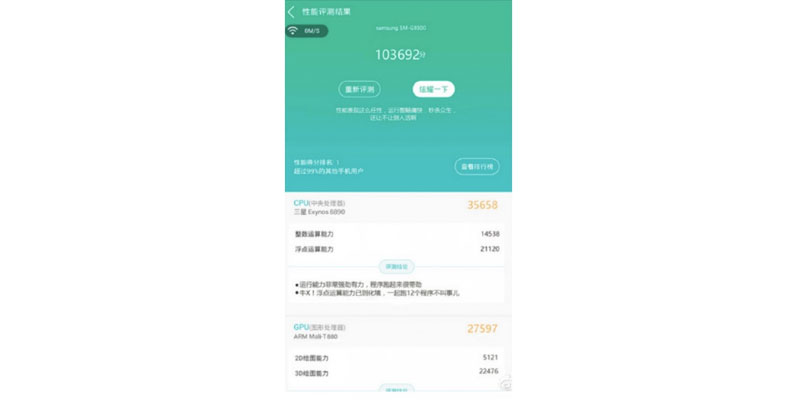 exynos-8890-benchmark