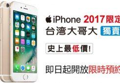 iphone 6 32 gb 245x170