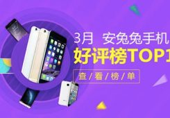 smartphone populer 1 245x170
