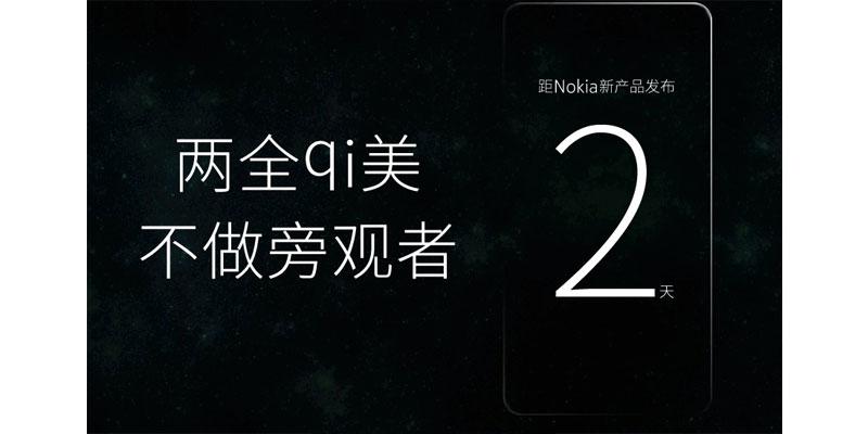 HMD Global Nokia Event 2