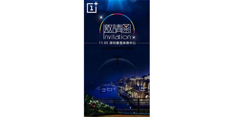 OnePlus 5T Invitation