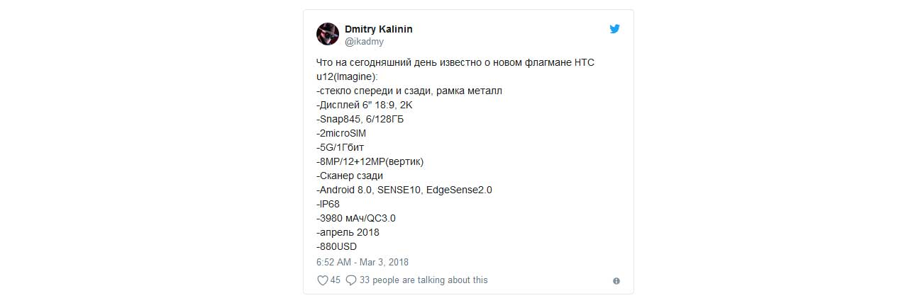 HTC U12 Leak Spec