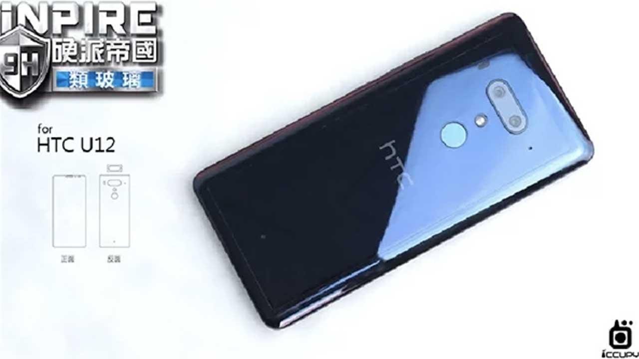 HTC U12 2 1