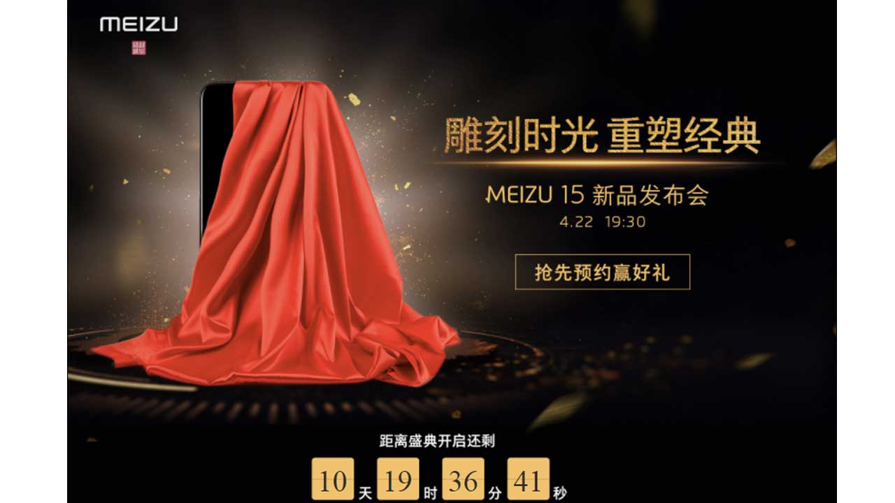 Meizu 15 Launch