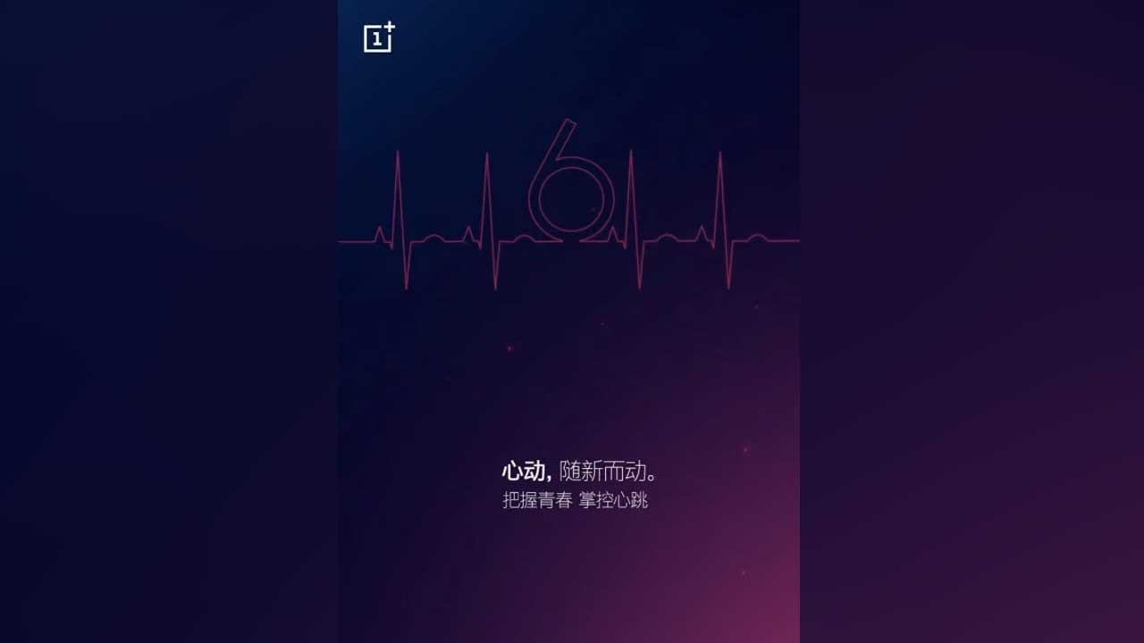 OnePlus 6 Heart Rate
