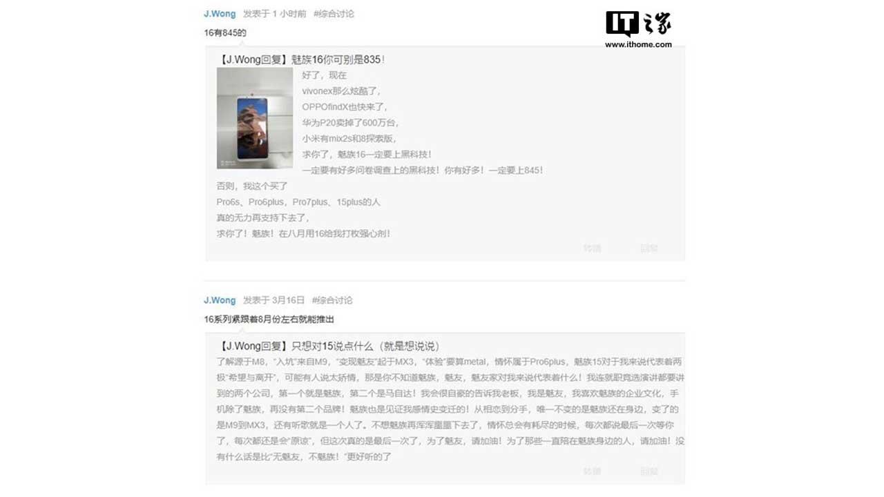 Meizu 16 Leaks