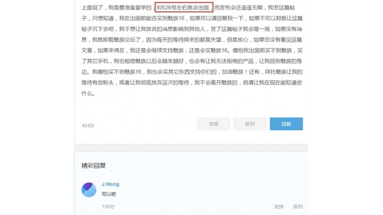 Meizu 16 Launch Date